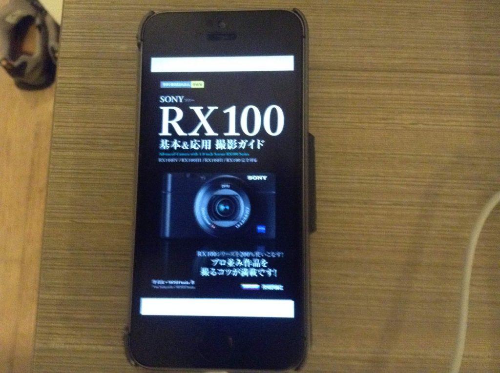 SONY RX100基本&応用 撮影ガイド